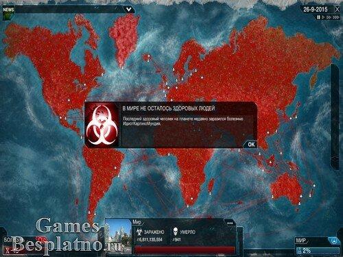 Симулятор чумы - Корпорация Чума / Plague Inc: Evolved