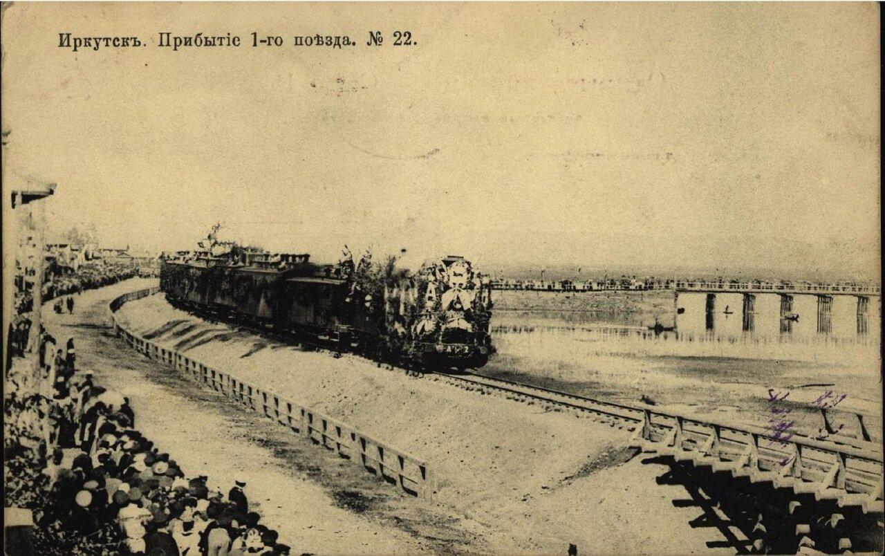 Прибытие 1-го поезда