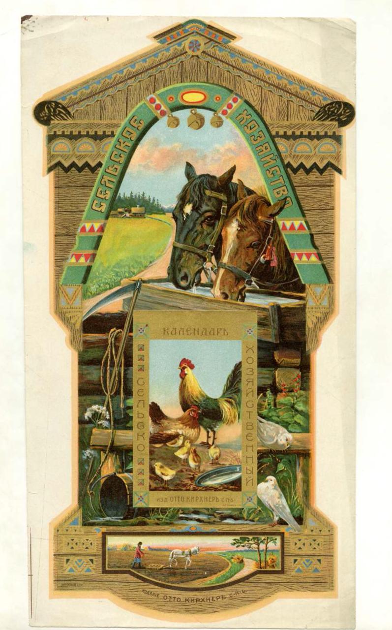 Сельское хозяйство. Сельскохозяйственный календарь