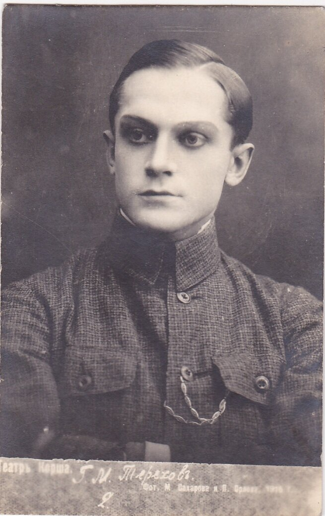 Г.М.Терехов