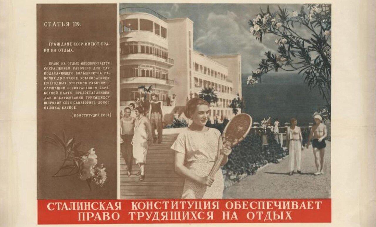 1937. Сталинская конституция обеспечивает право трудящихся на отдых
