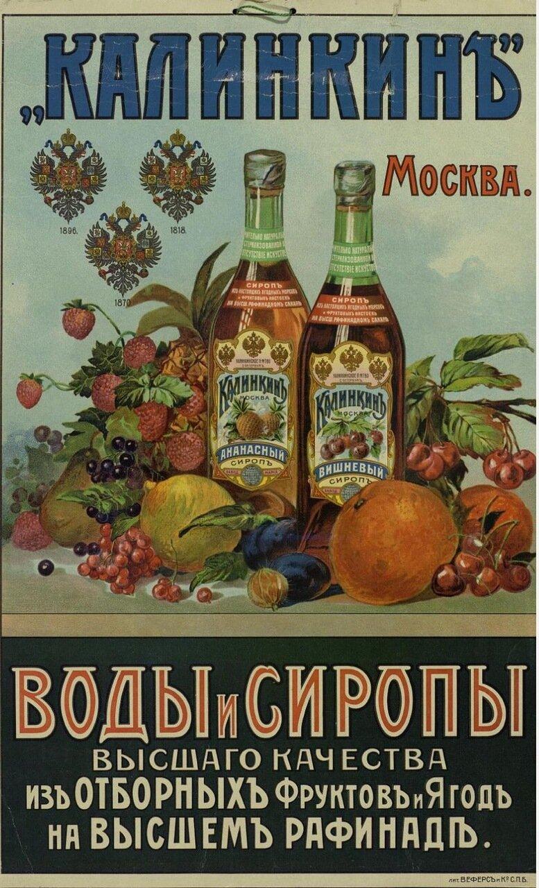 Калинкин. Москва. Воды и сиропы высшаго качества из отборных фруктов и ягод на высшем рафинаде