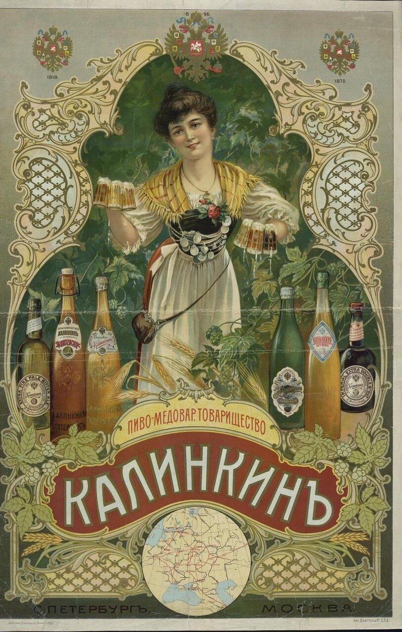 1903. Калинкинское пиво-медоваренное товарищество в Ст. Петербурге