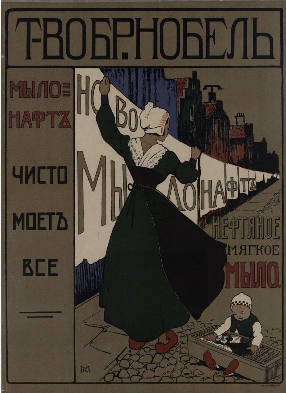 1910-е. Т-во бр. Нобель. Мыло – нафт. Чисто моет все