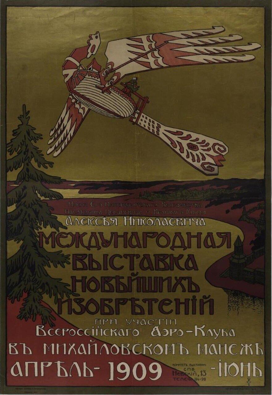 1909. Международная выставка новейших изобретений