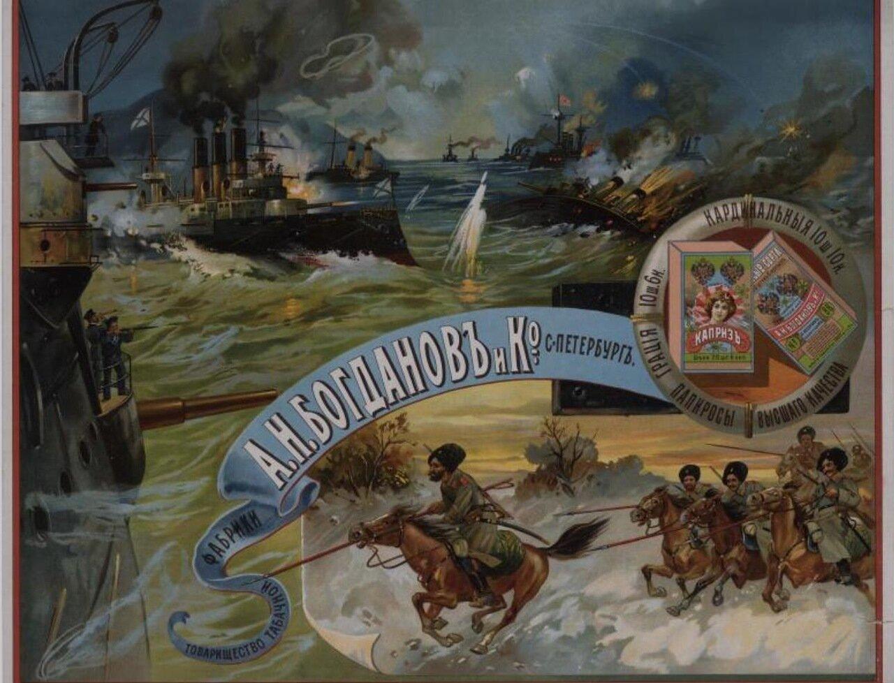 1904. Товарищество табачной фабрики «А.Н.Богданов и К°». С.-Петербург