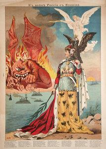 «К войне России с Японией». Т-ва И.Д.Сытина, 1904