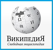 Википедия по-русски. Эмблема