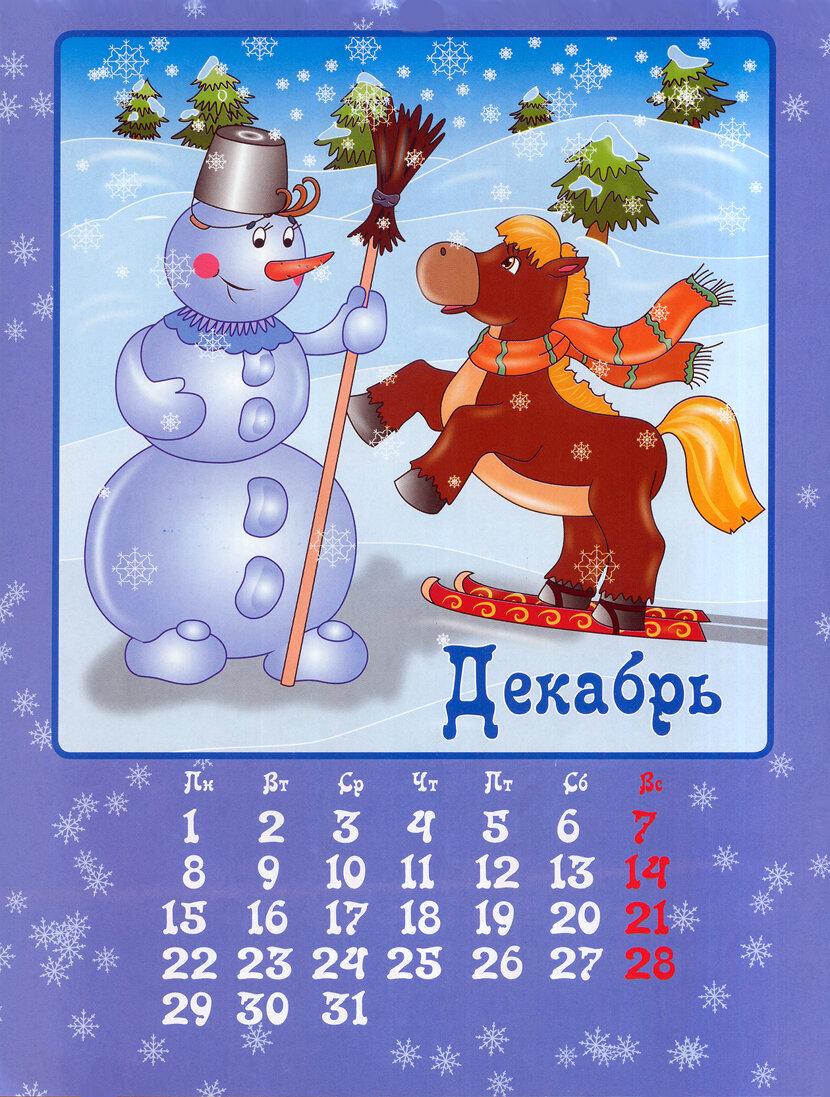 картинки для календаря на новый год всему