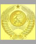 герб СССР.bmp