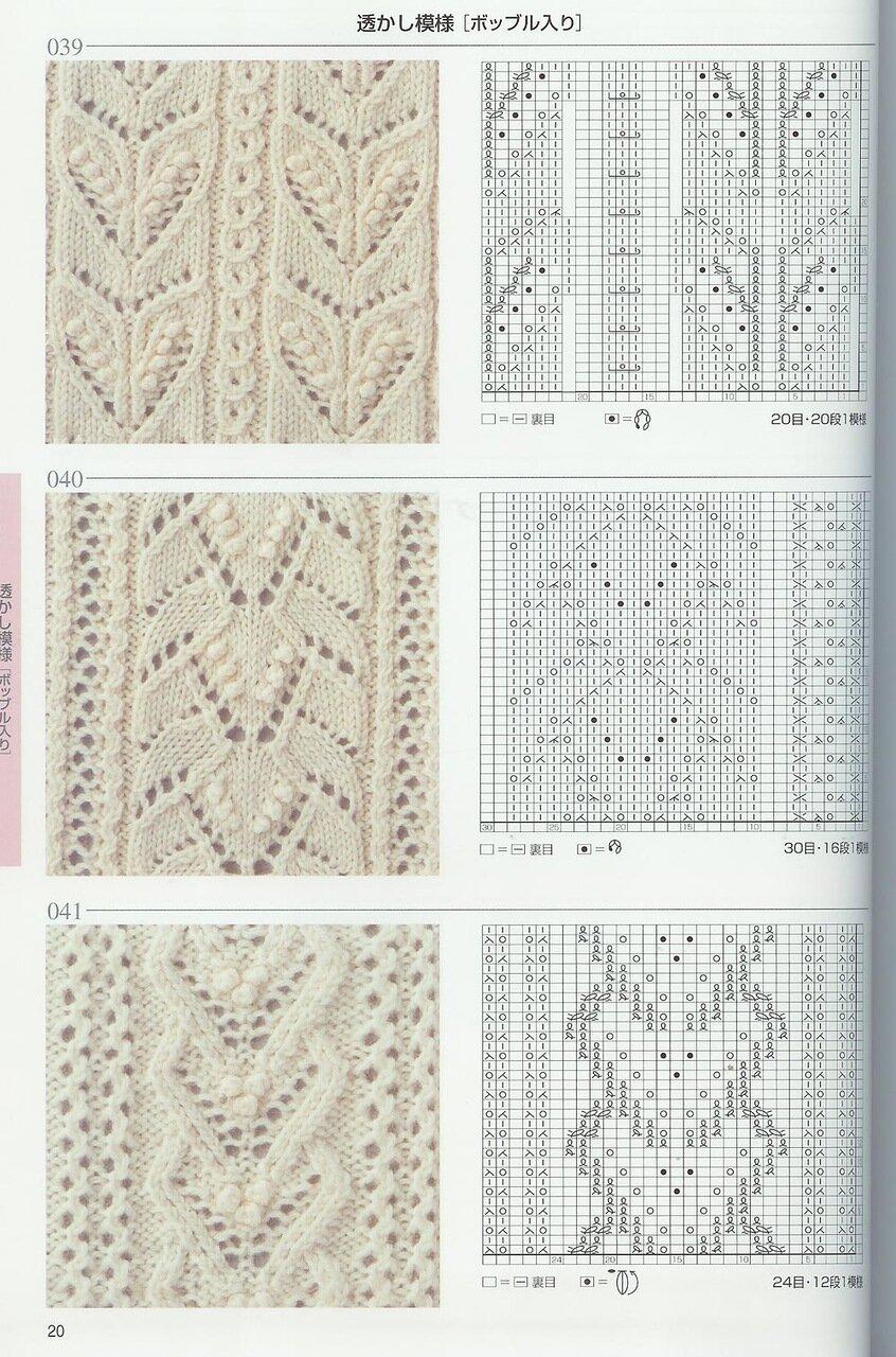 Вязание. Петельки. Схемы вязания - Группы Мой Мир 17
