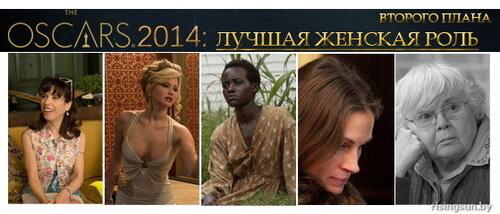 Оскар 2014 номинации Лучшая женская роль второго плана