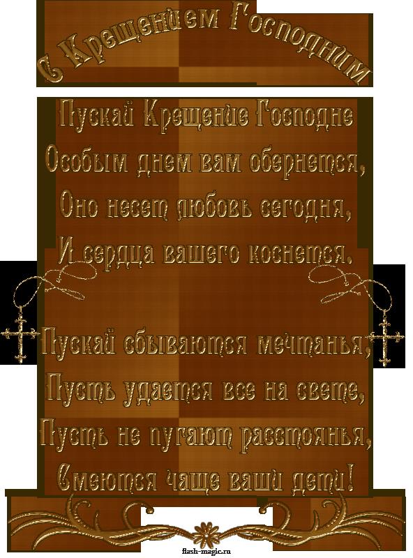 поздравления на крестины братьями российские, украинские