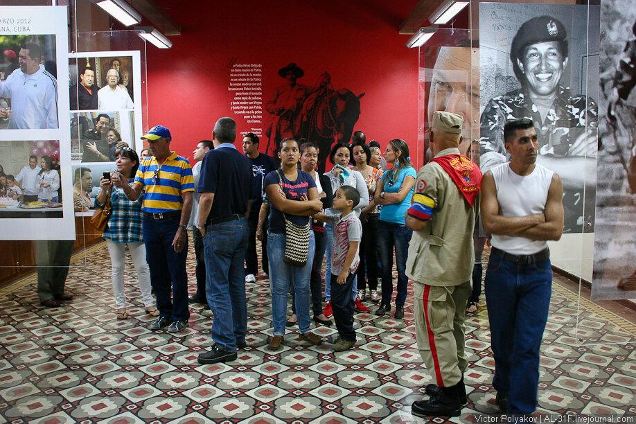 Каракас / Caracas - Музей Революции - Могила Уго Чавеса