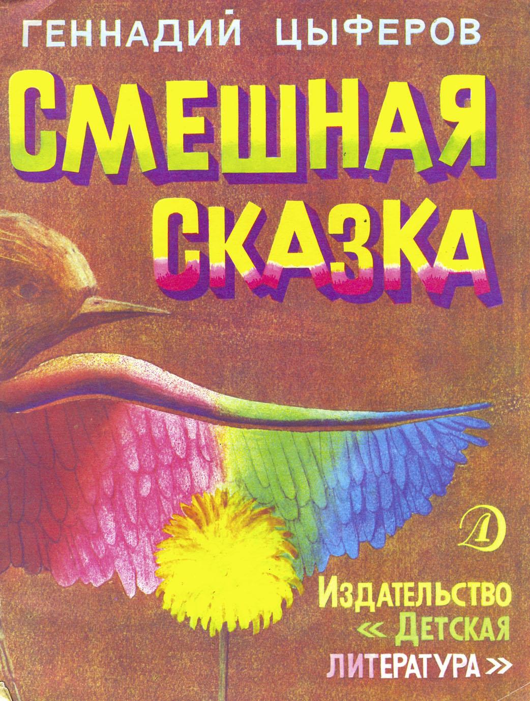 всей смешная сказка цыферов читать с картинками это, есть Черноморском