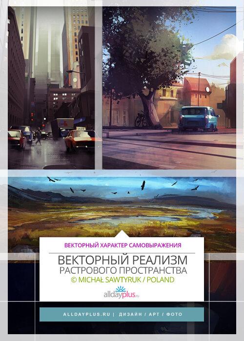Векторный реализм растрового мира. Свет, цвет и композиция Майкла Савтурюка. 13 векторных сюжетов.