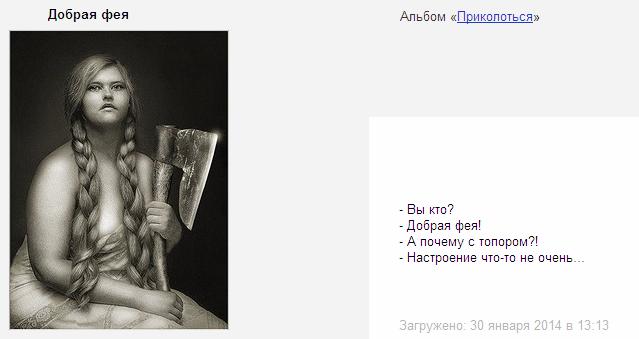 fil2006k — «Добрая фея» на Яндекс.Фотках