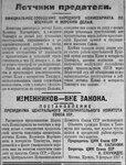 Летчики перелетевшие в Польшу объявлены вне закона. 27 г.