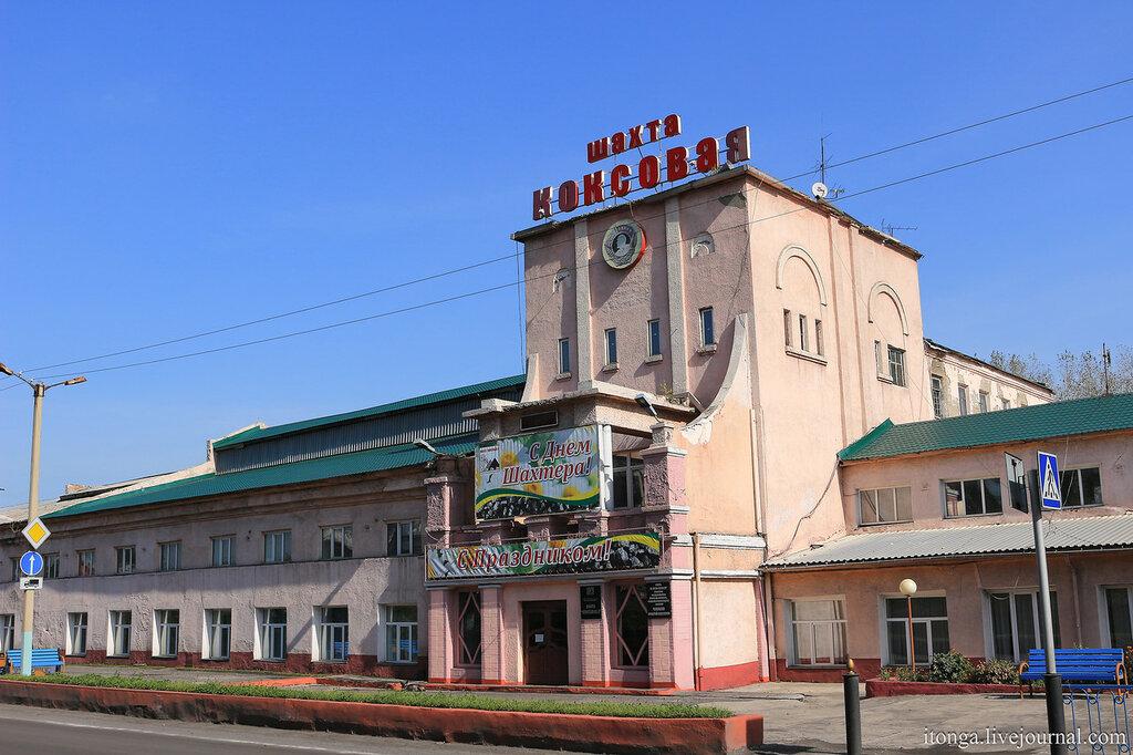 Шахта Коксовая, город Прокопьевск