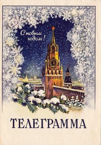 1960 Стрелкова Э.В. (телеграмма).jpg