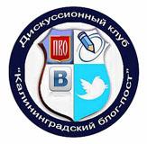 Дискуссионный клуб Калининградский блог-пост