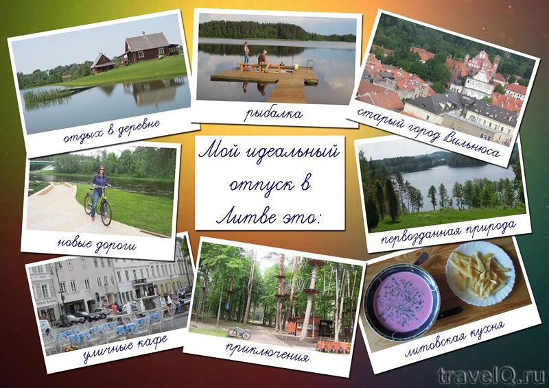 Конкурс Мой идеальный отдых в Литве