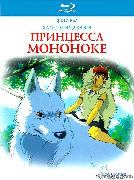 Принцесса Мононоке / Mononoke Hime / Princess Mononoke (1997/BDRip/HDRip)