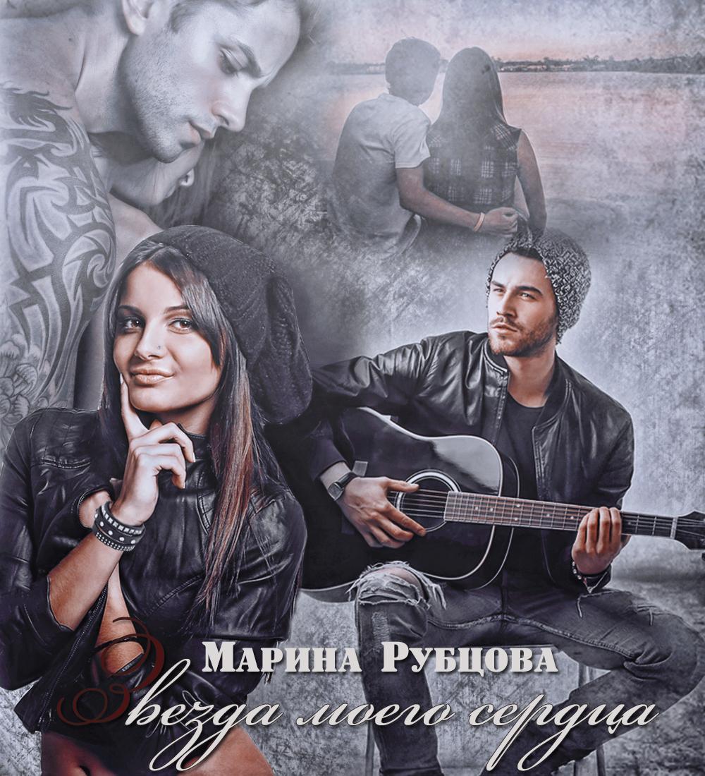коллаж для Марины Рубцовой