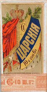 Этикетка от папирос  Царские