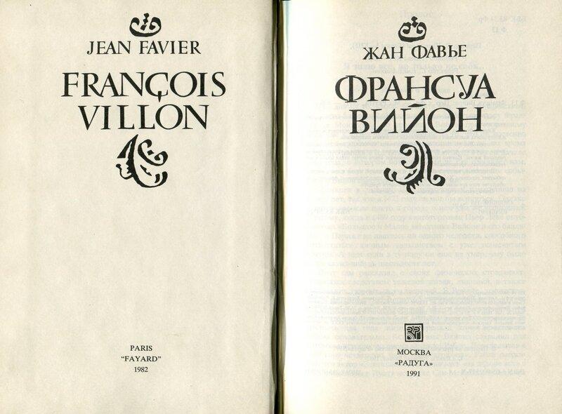 Франсуа вийон лирика скачать fb2