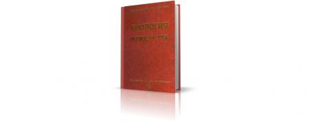 Книга «Биология полости рта» (2001), Е.В. Боровский, В.К. Леонтьев. Монография посвящена вопросам клинической анатомии, физиологии, б