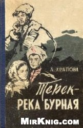 Книга Терек - река буйная