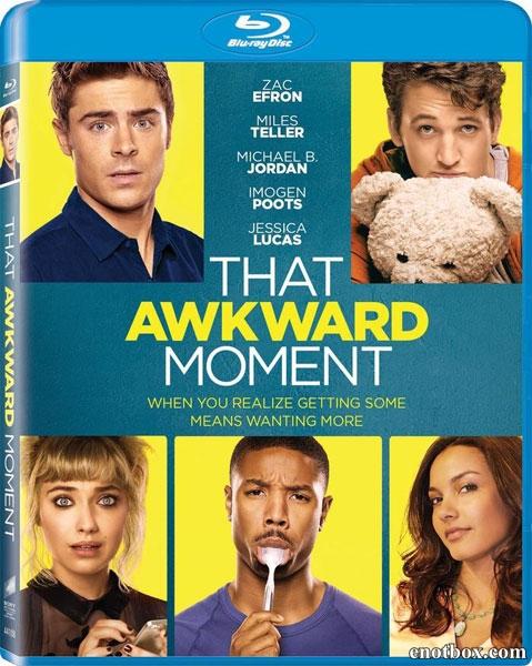 Этот неловкий момент / That Awkward Moment (2014/BDRip/HDRip)