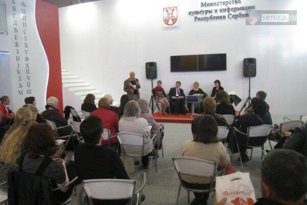 Сербия, литература, ММКВЯ