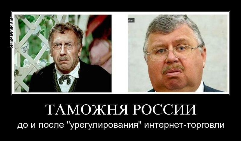 Таможня России