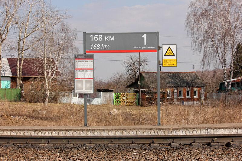 Табличка 168 км