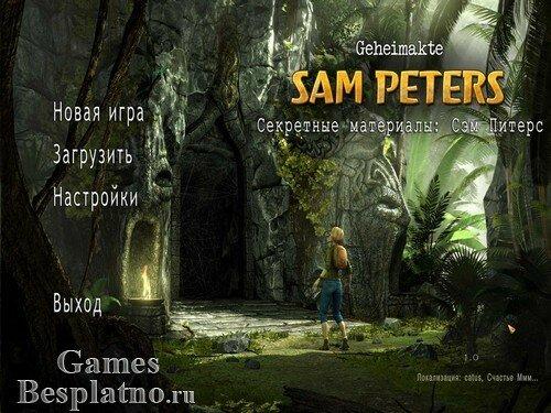 Секретные материалы: Сэм Питерс / Secret Files: Sam Peters