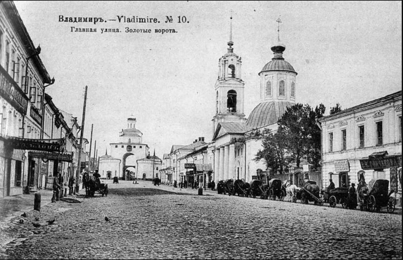 Главная улица. Золотые ворота