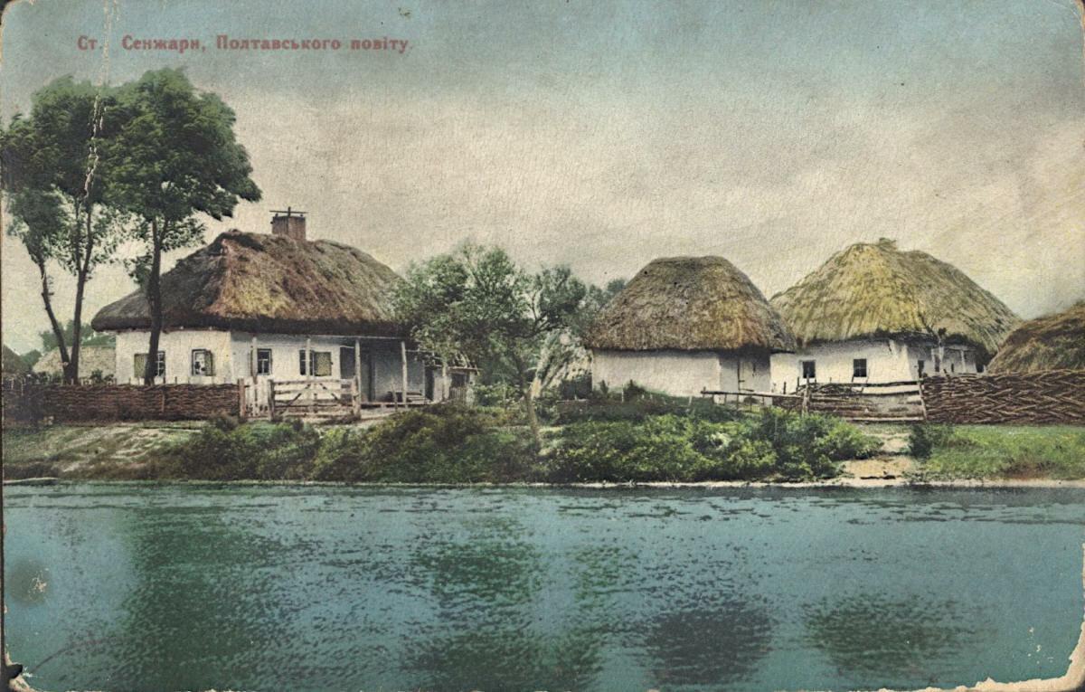 Старые Сенжары Полтавского уезда