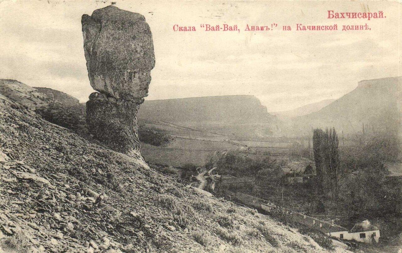 Скала «Вай, вай, Аннам!» на Качинской долине