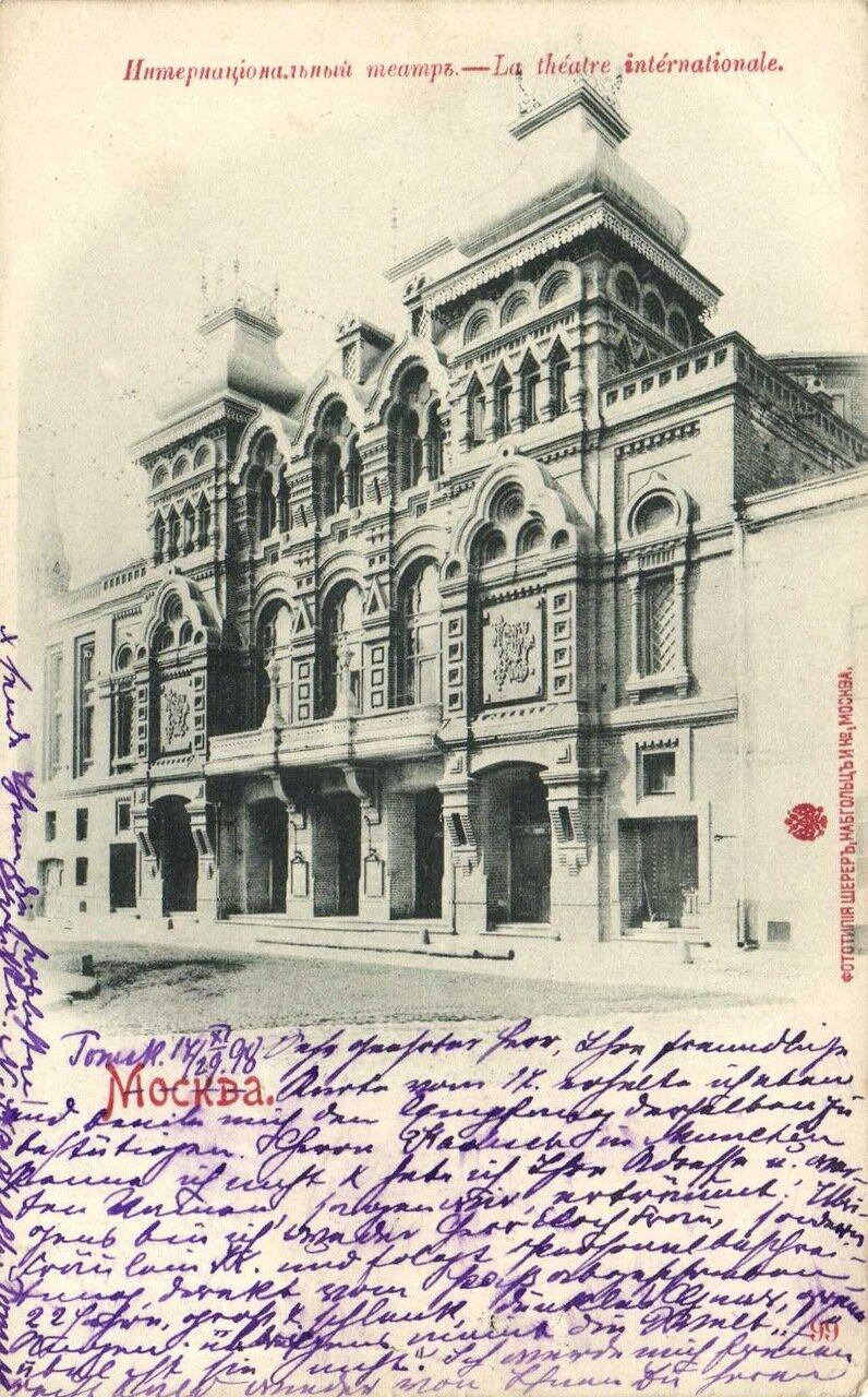 Интернациональный театр
