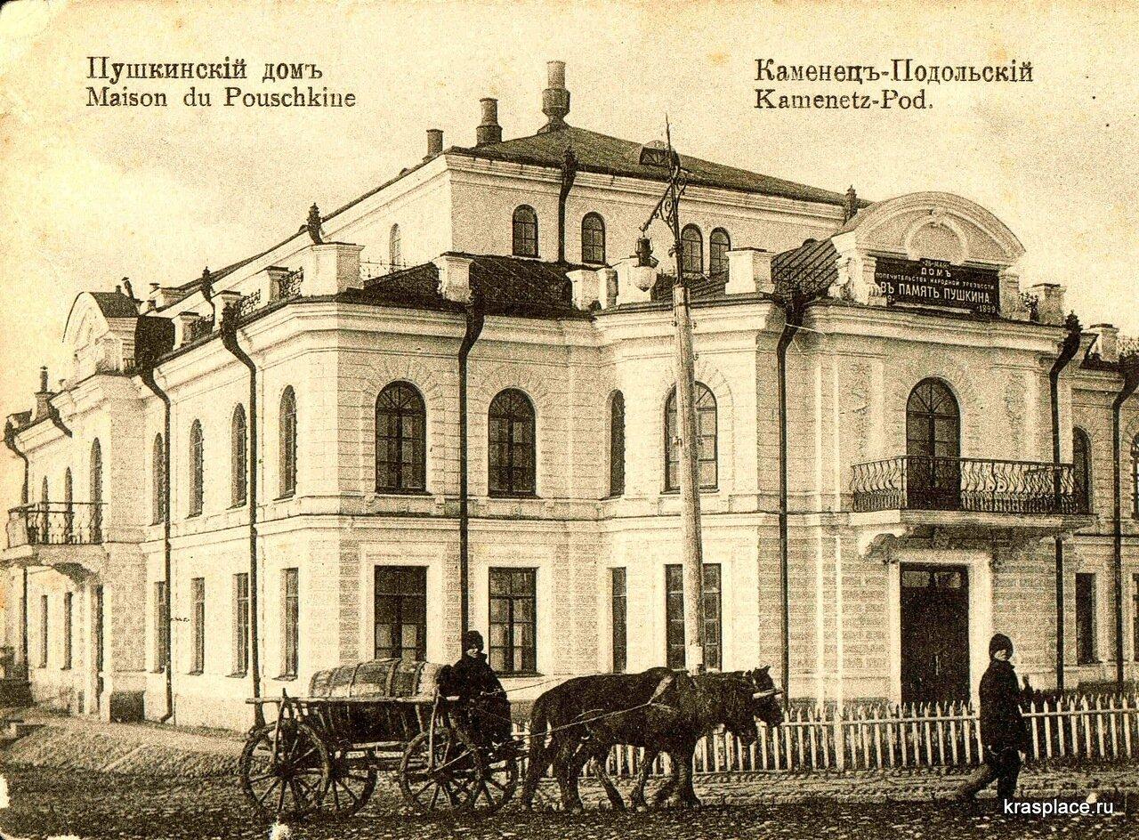 Пушкинский Народный дом