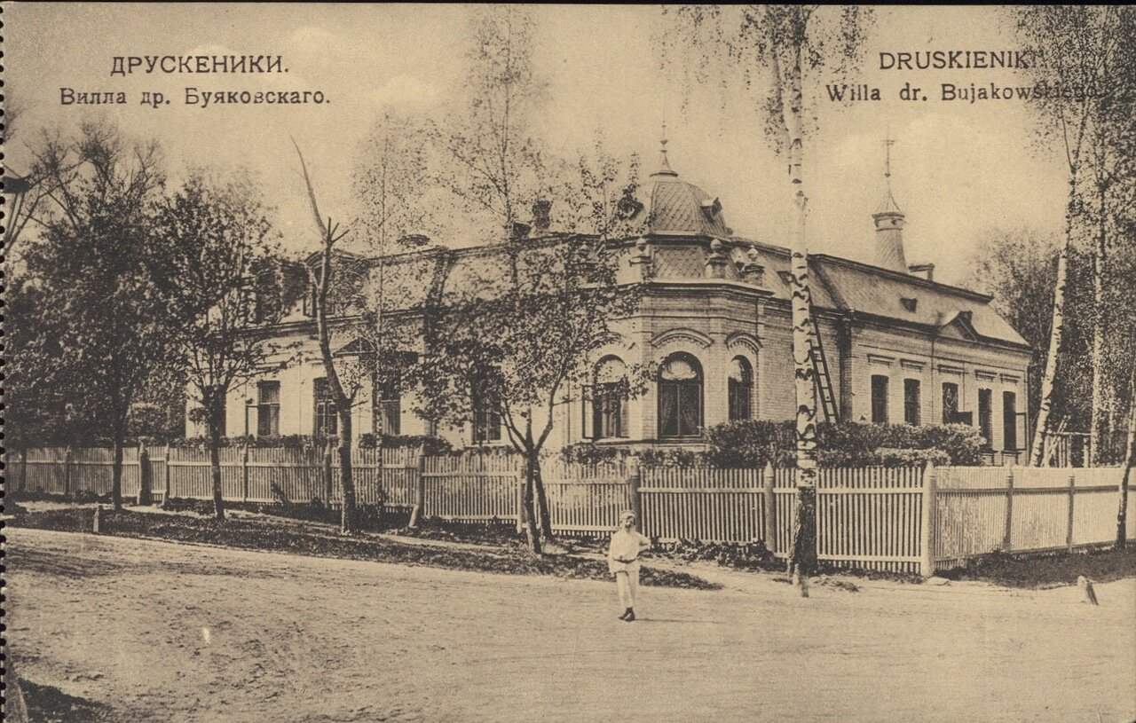 Вилла доктора Буяковского. 1915