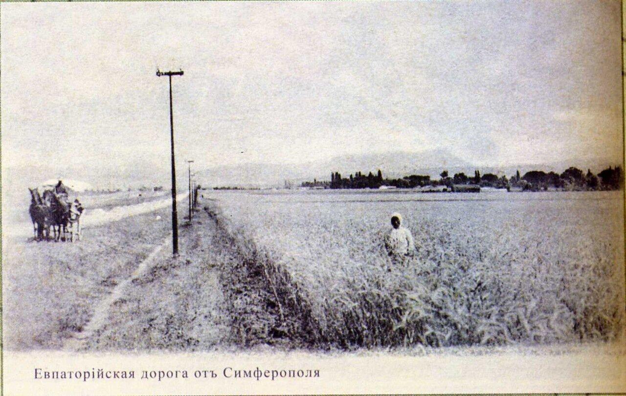 Окрестности Симферополя. Евпаторийская дорога