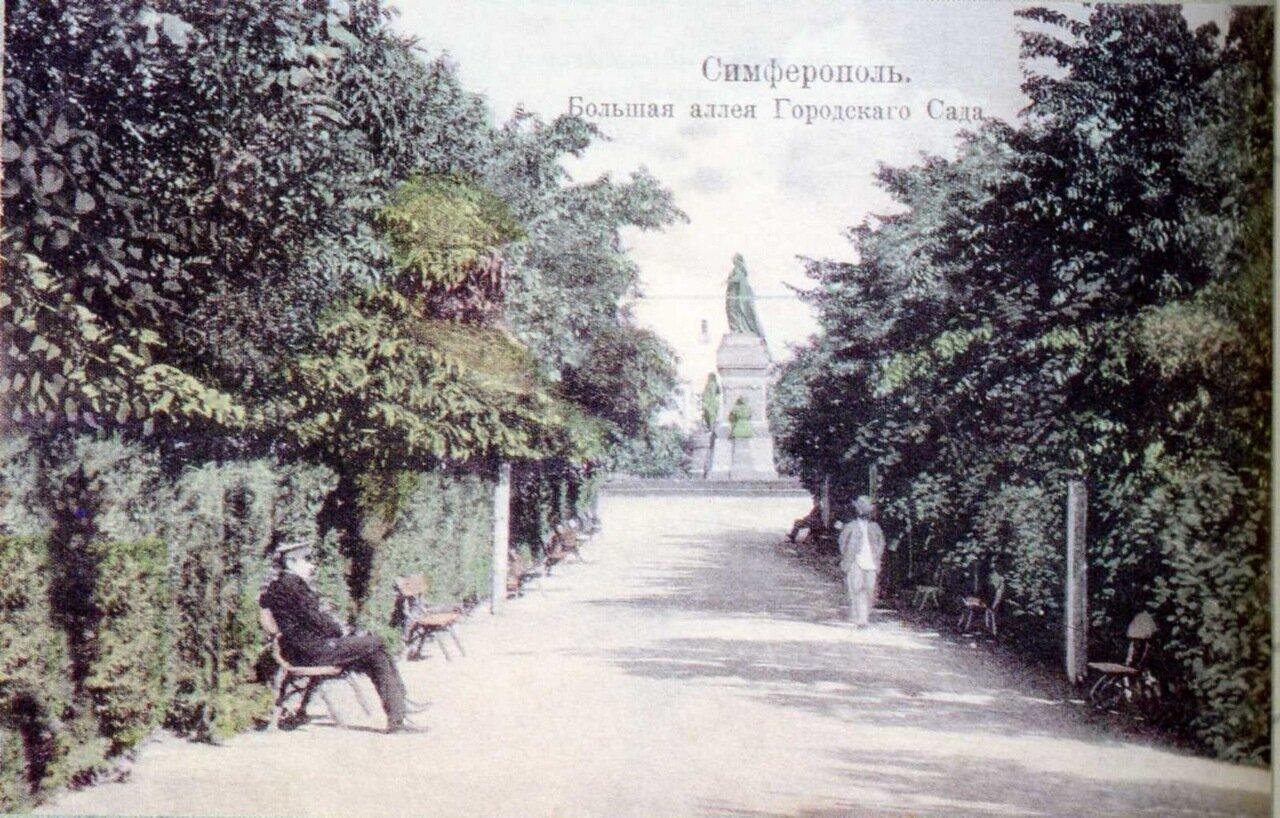 Большая аллея Городского сада