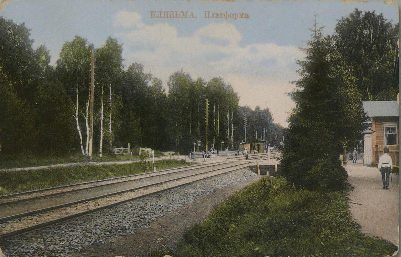 Окрестности Москвы. Клязьма. Платформа