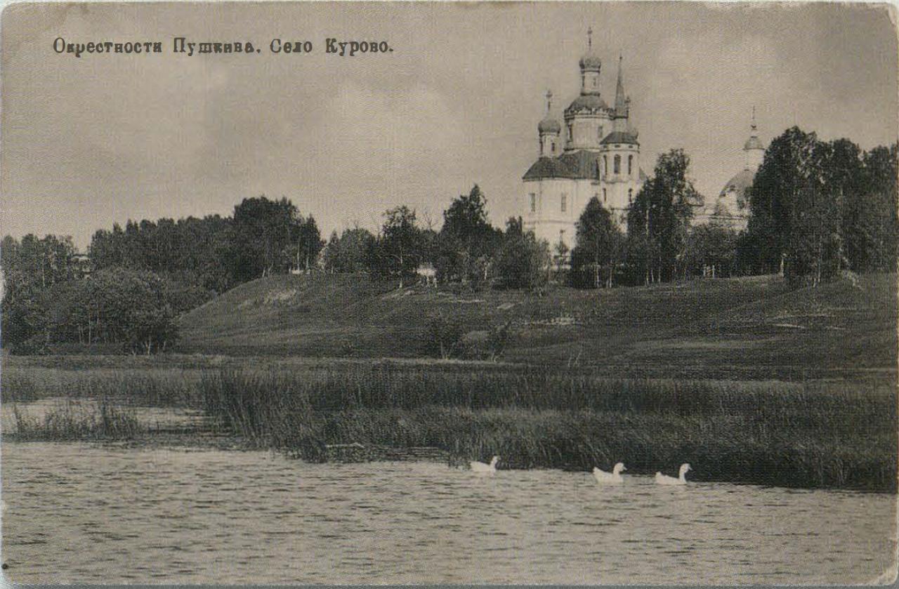 Окрестности Москвы. Курово