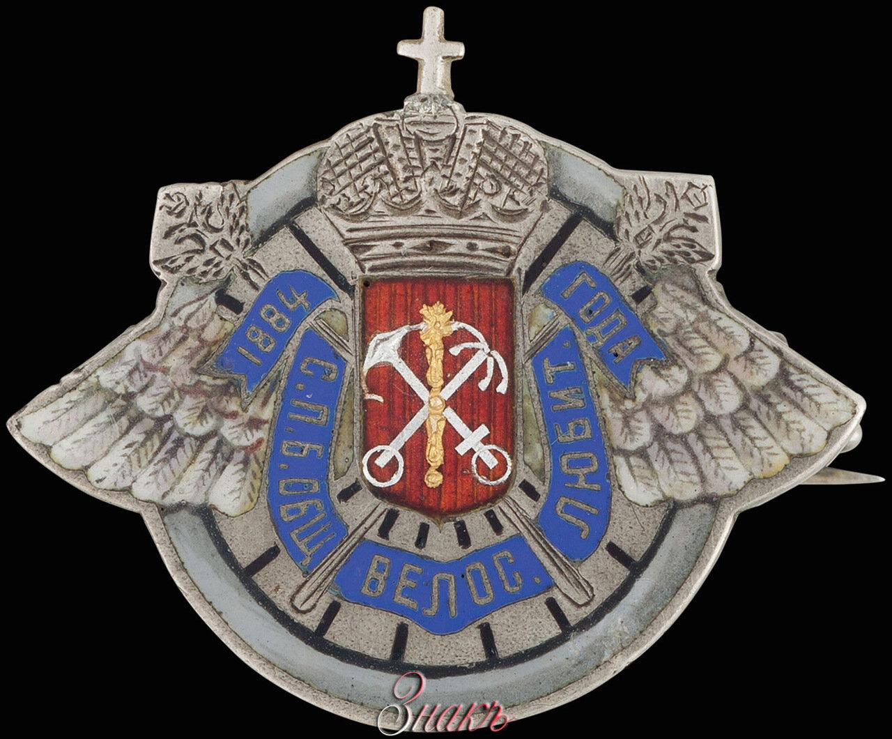 Знак Санкт-Петербургского общества велосипедистов-любителей.