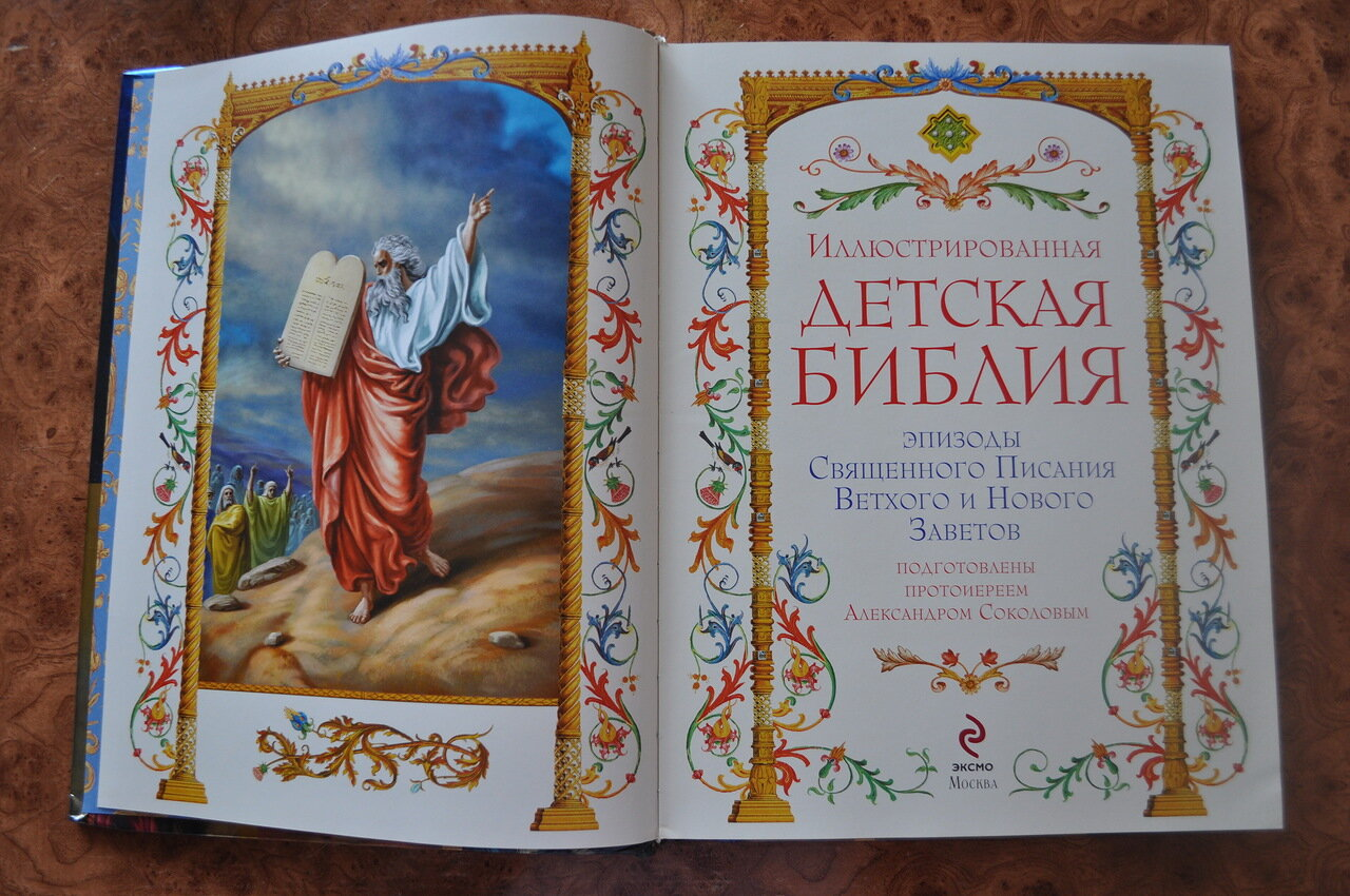 сложена библия в картинках для малышей диаграмма
