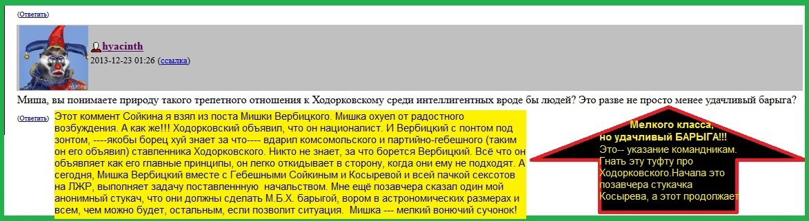 Сойкин, Вербицкий, Ходорковский, пост, лжр